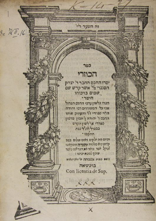 Sefer ha-Kuzari by Judah ha-Levi, a significant 12th c Jewish poet and philosopher, printed in Venice in 1594. Sefer ha-Kuzari was an apologetic dialogue in defence of Judaism. [Or K II 16 1]