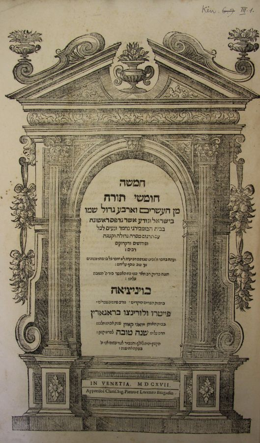 Bomberg Fifth Rabbinic Bible 1617